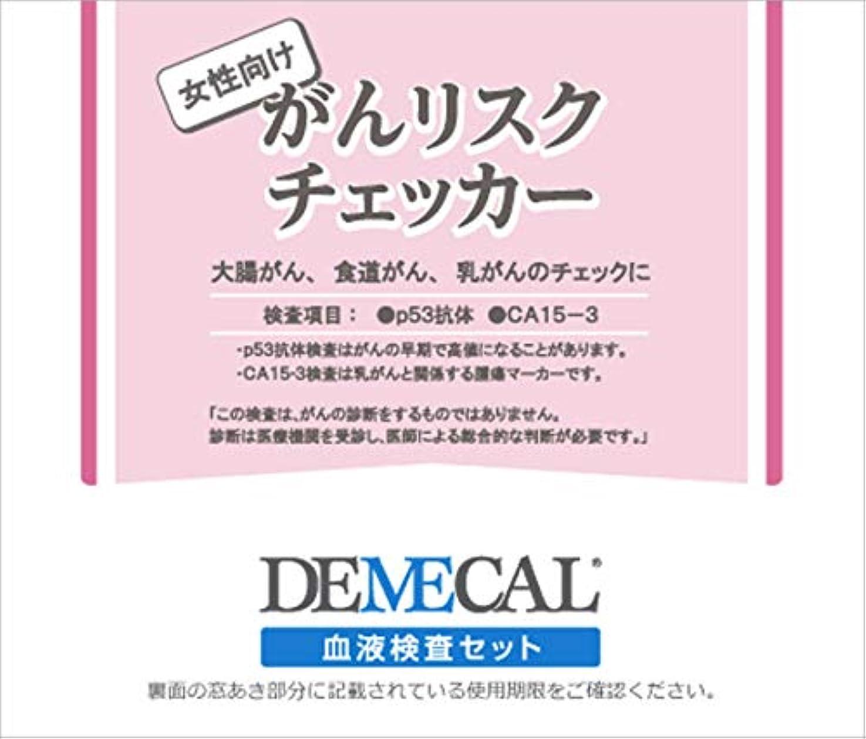しおれた自発的王位郵送でできる血液検査キット DEMECAL p53抗体検査 がんリスクチェッカー 大腸がん 食道がん 乳ガン 女性用 女性向け