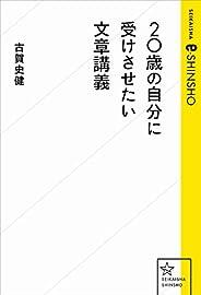20歳の自分に受けさせたい文章講義 (星海社 e-SHINSHO)