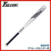 超軽量シリーズ!! FALCON ファルコン 金属製バット 軟式少年 アベレージヒッター用 シルバー AT-70S [簡易パッケージ品]