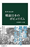 戦前日本のポピュリズム 日米戦争への道 (中公新書)