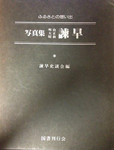 写真集明治大正昭和諫早―ふるさとの想い出207 (1981年)