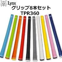 Lynx(リンクス) TPRグリップ8本セット TPR360