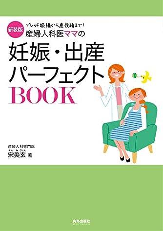 新装版 産婦人科医ママの妊娠・出産パーフェクトBOOK (専門家ママ・パパの本)