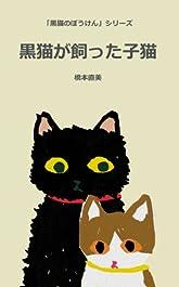 黒猫が飼った子猫 黒猫のぼうけん