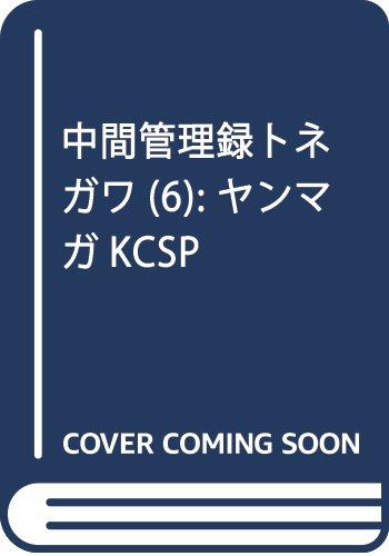中間管理録トネガワ(6) (ヤングマガジンコミックス)