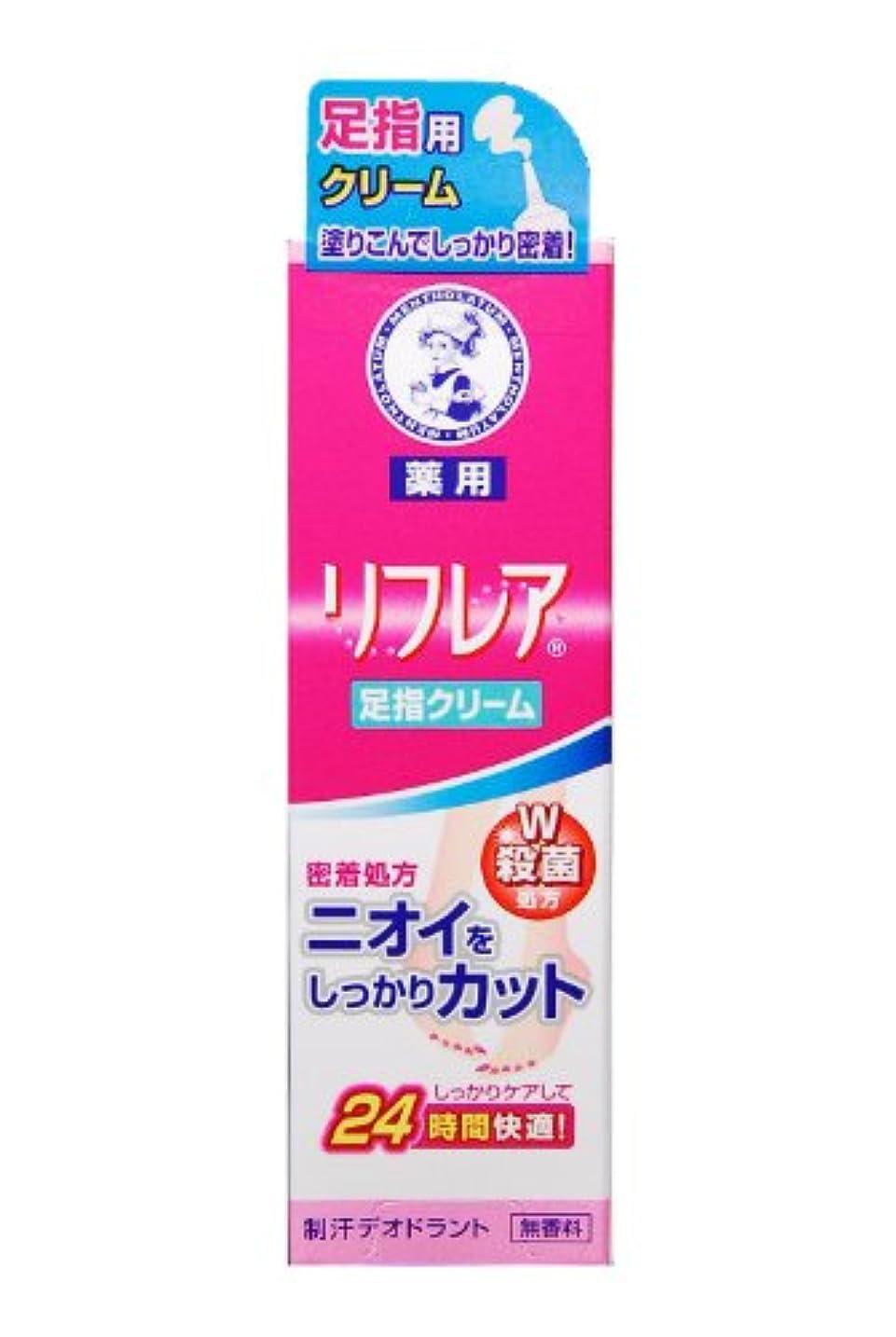治世怪しい致命的【医薬部外品】リフレア 足指クリーム 20g