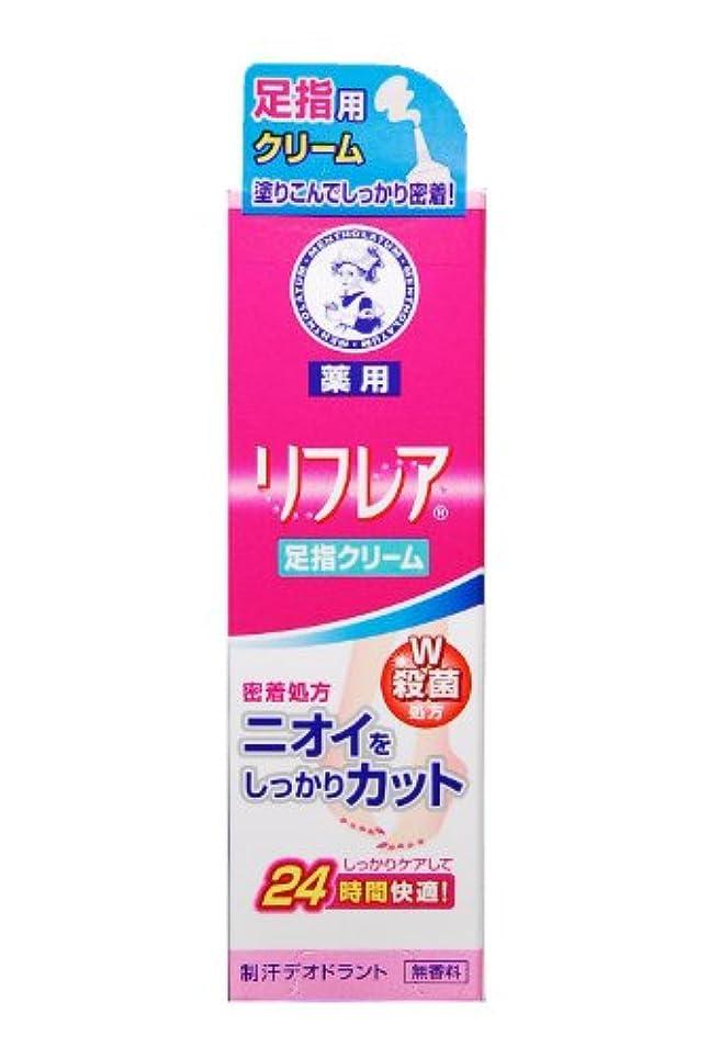 横向き戦争規範【医薬部外品】リフレア 足指クリーム 20g