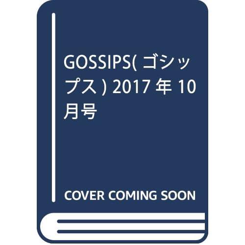 GOSSIPS(ゴシップス) 2017年 10 月号 [雑誌]
