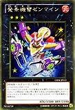 遊戯王カード 【発条機雷ゼンマイン】【ゴールドレア】 GS04-JP010-GR 《ゴールドシリーズ2012》
