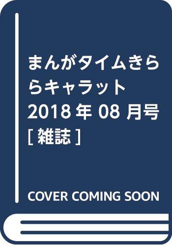 まんがタイムきららキャラット 2018年 08 月号 [雑誌]