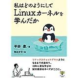 私はどのようにしてLinuxカーネルを学んだか (ゆたかさんの技術書)