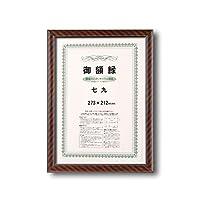 【軽い賞状額】樹脂製・壁掛けひも ■0022 ネオ金ラック 七九(273×212mm)
