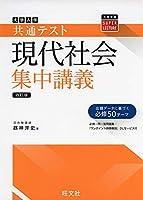 《新入試対応》共通テスト現代社会集中講義 四訂版 (大学受験SUPER LECTURE)