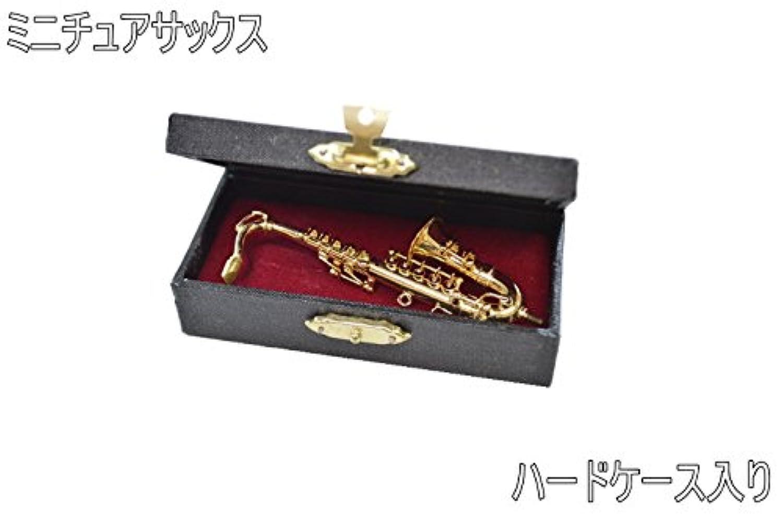 フィギュア フィギア ミニチア楽器 ミニチュア楽器 サクソフォーン サクソフォン サックス