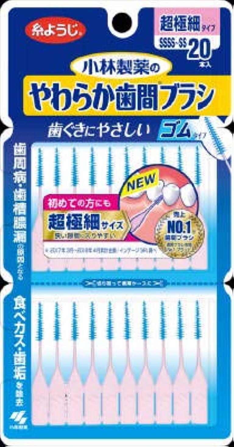 ハシーミシン目グリーンバック【まとめ買い】やわらか歯間ブラシSSSSーSSサイズ 20本 ×3個