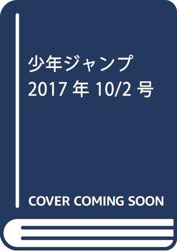 週刊少年ジャンプ 2017年 10/2 号 [雑誌]