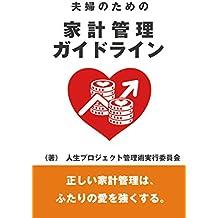 夫婦のための家計管理ガイドライン: 正しい家計管理は、ふたりの愛を強くする。 (ABC BOOK STORE)