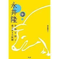 永井 隆 —平和を祈り愛に生きた医師— (単行本図書)