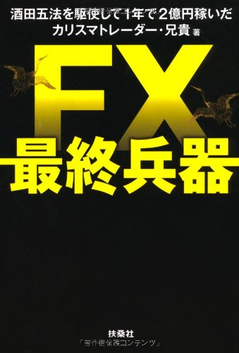 FX最終兵器の詳細を見る