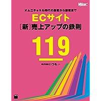 オムニチャネル時代の集客から接客まで ECサイト[新]売上アップの鉄則119 (Web Professional Books)