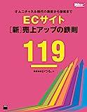 KADOKAWA / アスキー・メディアワークス 株式会社いつも. オムニチャネル時代の集客から接客まで ECサイト[新]売上アップの鉄則119 (Web Professional Books)の画像