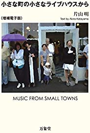 小さな町の小さなライブハウスから〔増補電子版〕