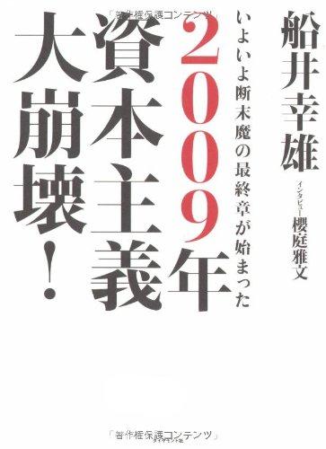 2009年 資本主義大崩壊!―いよいよ断末魔の最終章が始まったの詳細を見る