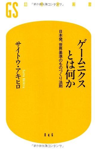 ゲームニクスとは何か―日本発、世界基準のものづくり法則 (幻冬舎新書)の詳細を見る