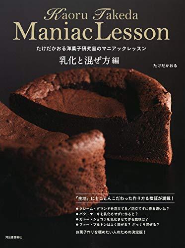 たけだかおる洋菓子研究室のマニアックレッスン 乳化と混ぜ方編