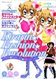きらりん・ファッション・レボリューション―きらきらビジュアルブック (小学館プラスワン・コミックシリーズ)