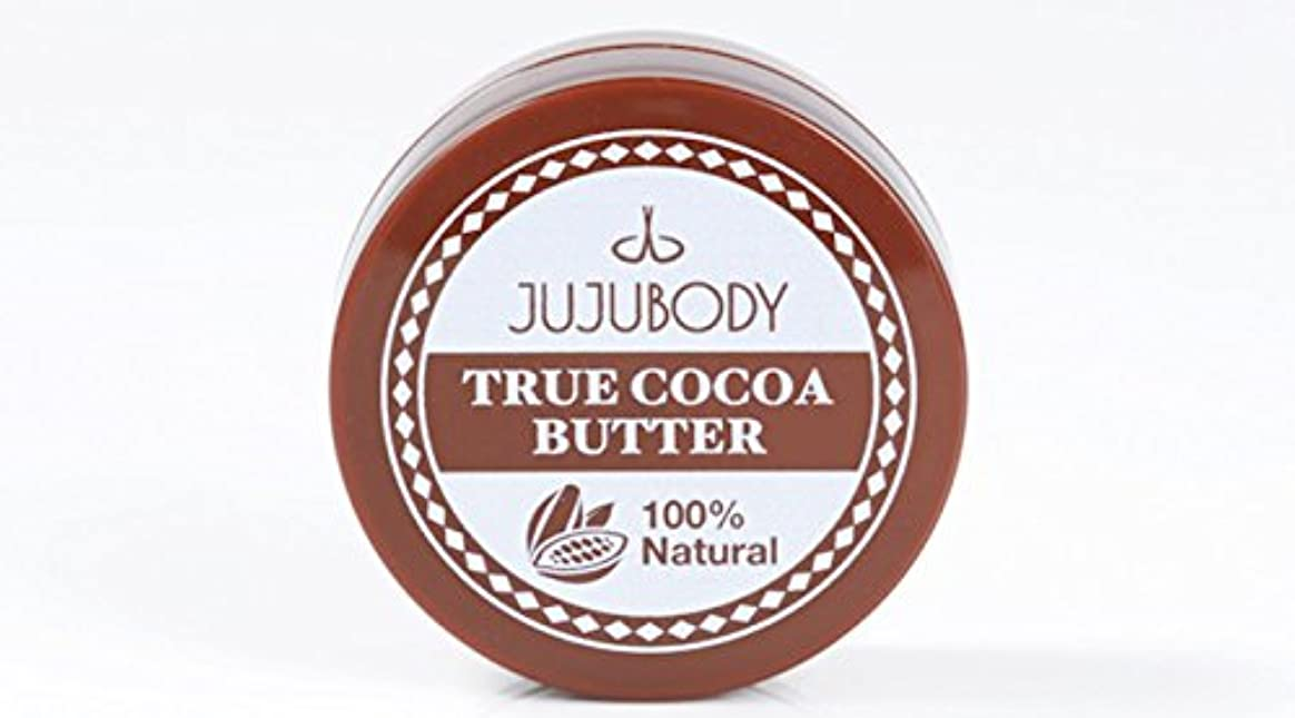 メンダシティ薄暗い囲いJUJUBODY TRUE COCOA BUTTER(10g)