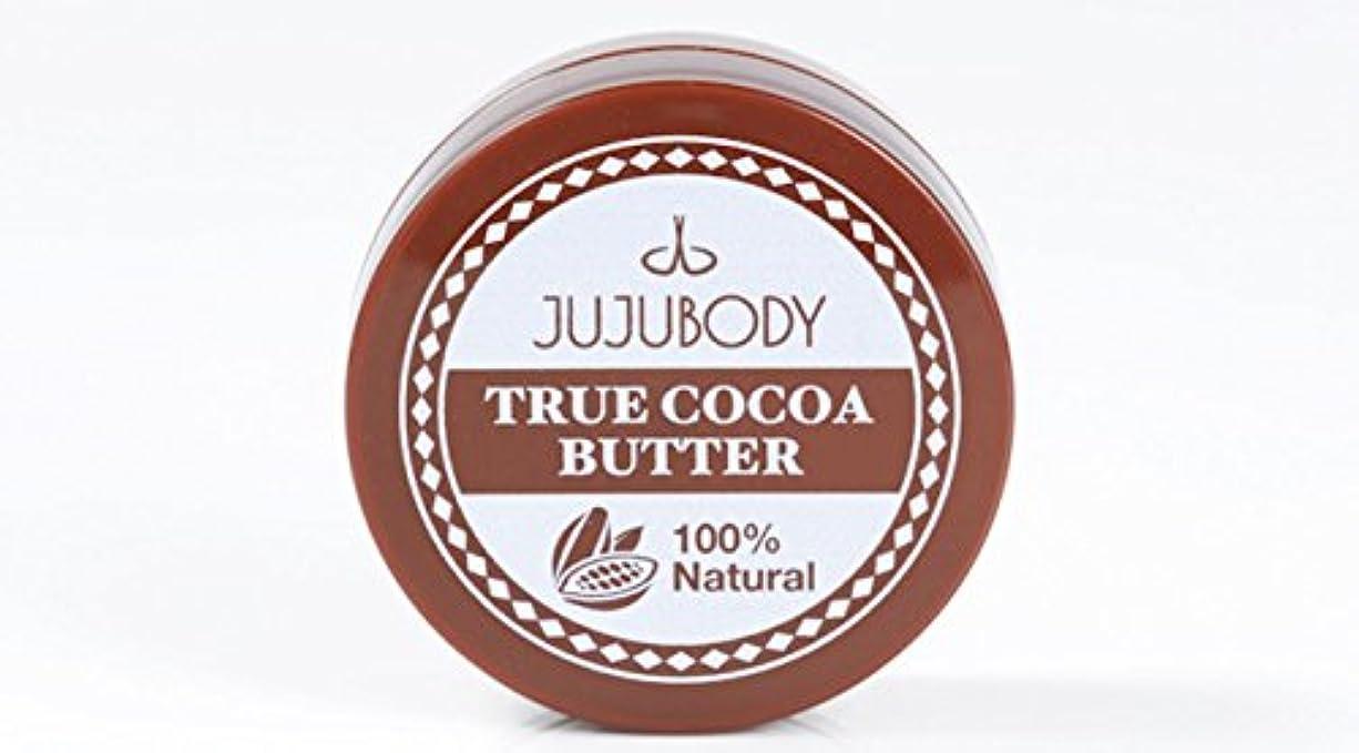 従来のモジュール透けて見えるJUJUBODY TRUE COCOA BUTTER(10g)