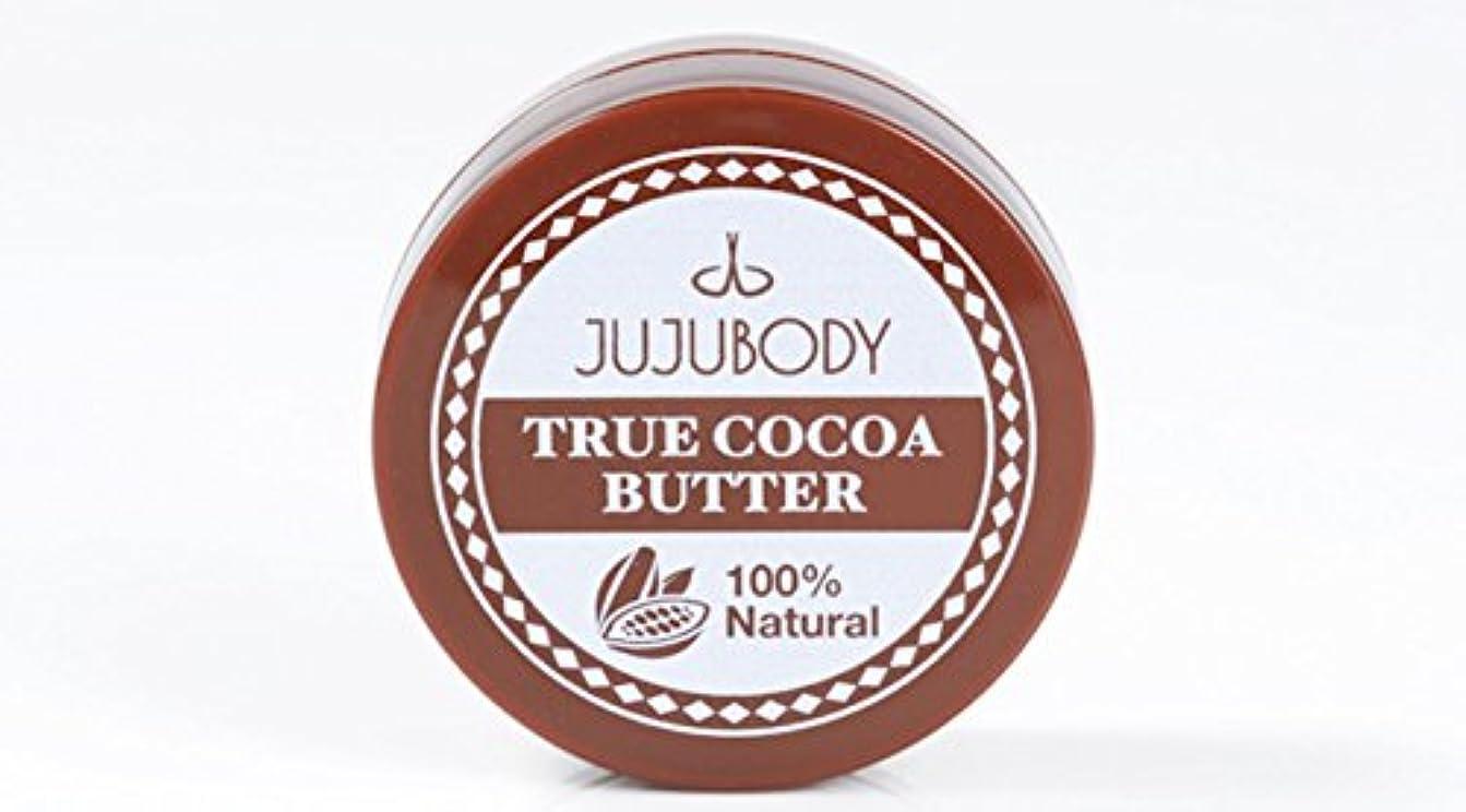 たくさんの急いで軽減JUJUBODY TRUE COCOA BUTTER(10g)