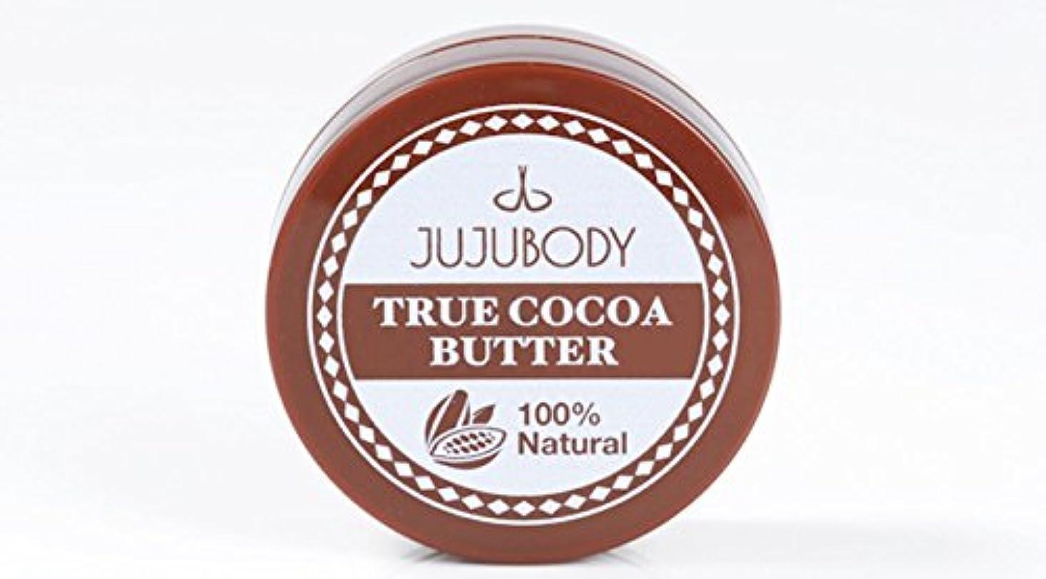 代理人アコード主婦JUJUBODY TRUE COCOA BUTTER(10g)