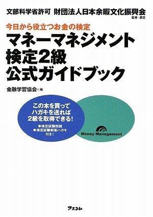 マネーマネジメント検定2級公式ガイドブック