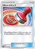 ポケモンカードゲーム/PK-SM10a-046 リセットスタンプ U 画像
