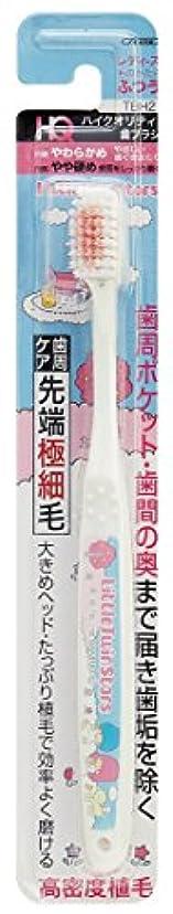 昆虫悲鳴絶妙スケーター ハイクオリティ 歯ブラシ 大人用 18cm リトルツインスターズ キキララ サンリオ TBH2