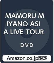 【Amazon.co.jp限定】MAMORU MIYANO ASIA LIVE TOUR 2019 ~BLAZING!~ DVD(デカジャケット+缶バッチ付き)