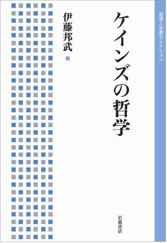 ケインズの哲学 (岩波人文書セレクション)の詳細を見る
