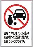 飲酒運転禁止プレート300×200mm材質:ポリプロピレン
