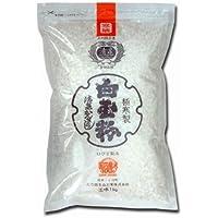 火乃国 白玉粉 別製清泉印 1kg