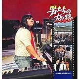 男たちの旅路 オリジナル・サウンドトラック