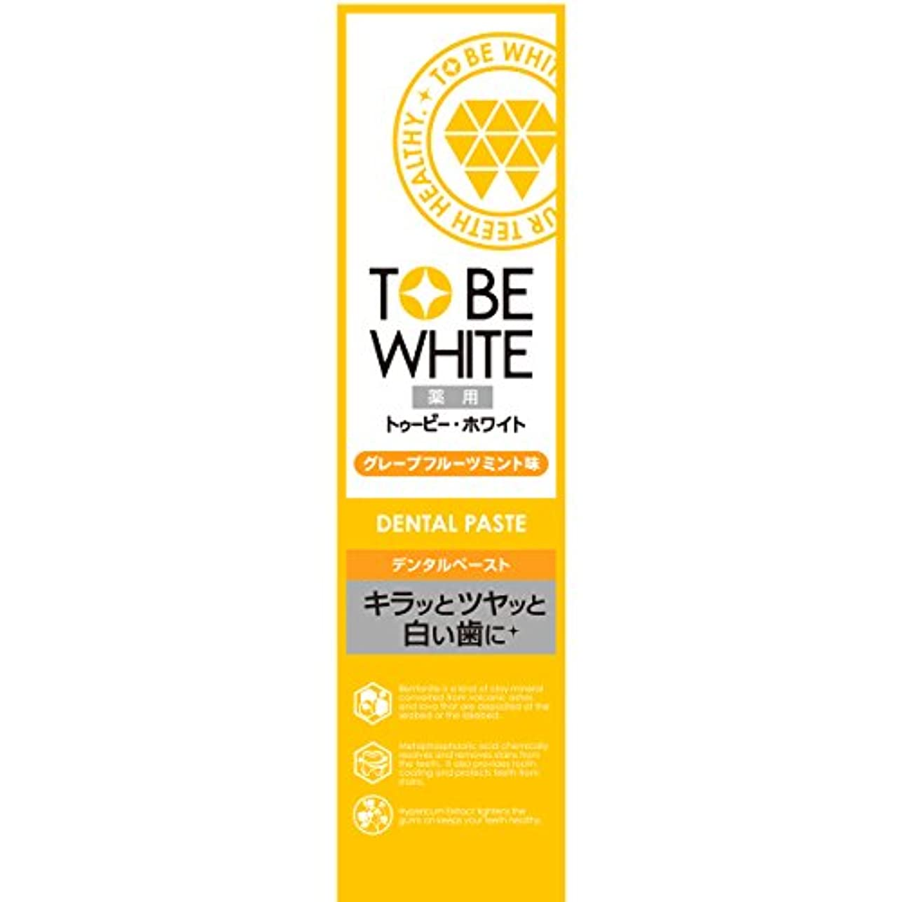歯科医技術のぞき穴トゥービー?ホワイト 薬用 ホワイトニング ハミガキ粉 グレープフルーツミント 味 60g 【医薬部外品】