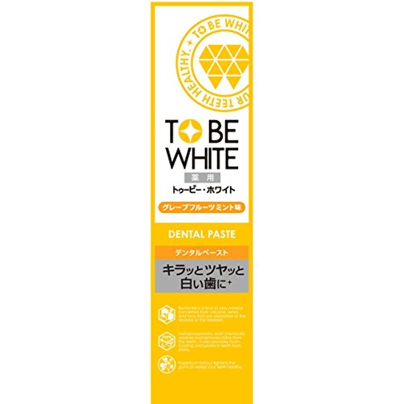 裕福な自発困ったトゥービー?ホワイト 薬用 ホワイトニング ハミガキ粉 グレープフルーツミント 味 60g 【医薬部外品】