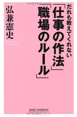 だれも教えてくれない「仕事の作法」「職場のルール」 (WIDE SHINSHO)の詳細を見る