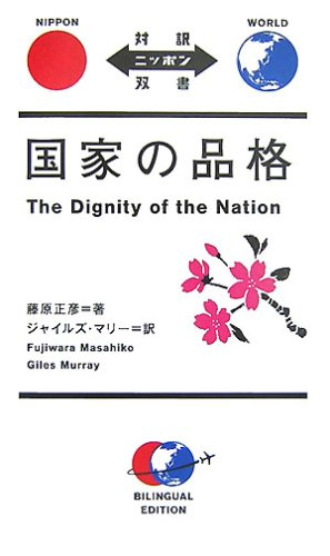 国家の品格 The Dignity of the Nation【日英対訳】 (対訳ニッポン双書)