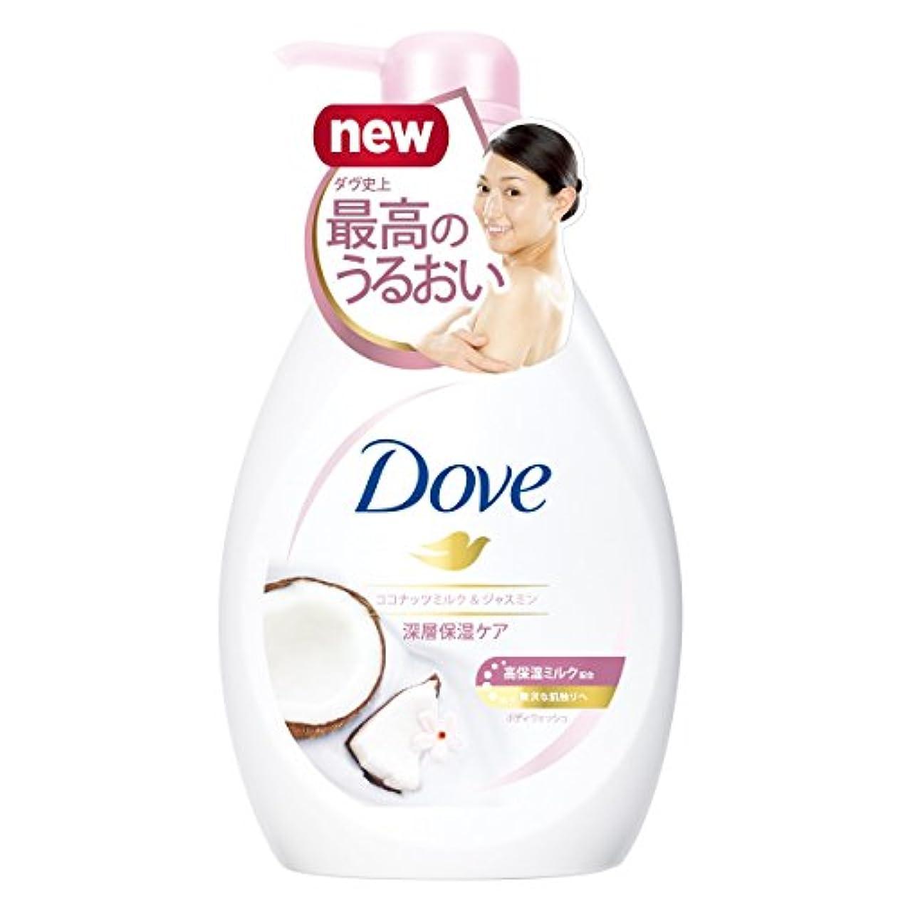 光組み込む人道的Dove ダヴ ボディウォッシュ ココナッツミルク & ジャスミン ポンプ 480g