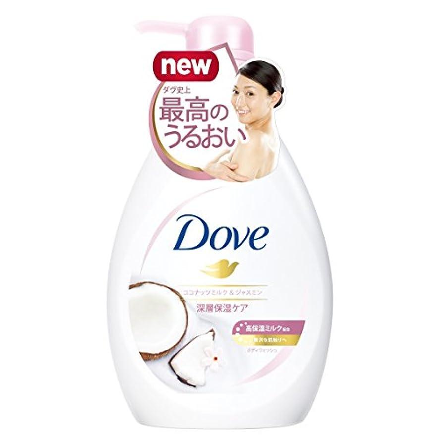 確かめる事前匿名Dove ダヴ ボディウォッシュ ココナッツミルク & ジャスミン ポンプ 480g