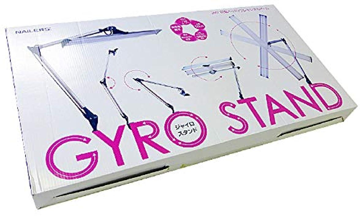 囲む。地上のジャイロスタンド(GYRO-1)