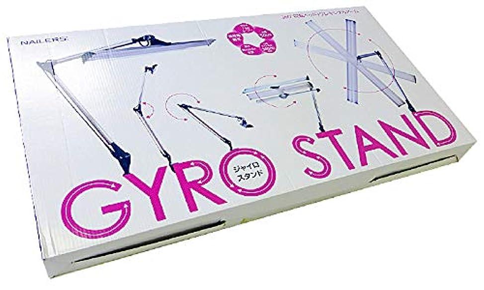 利得酔う慢性的ジャイロスタンド(GYRO-1)